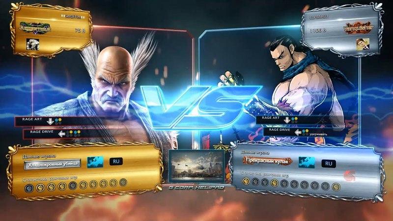 Tekken 7 СОРВАНЕЦ(Feng) vs 直接SerOFFim破数(Heihachi) (21.11.2017)