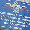 СУ СК России по Республике Хакасия