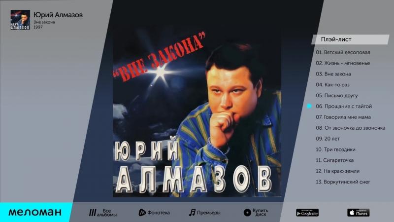 Юрий Алмазов - Вне закона (Альбом 1997 г)