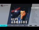 Юрий Алмазов - Вне закона Альбом 1997 г