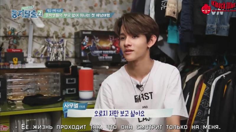 [рус.саб] 171205 Самуэль с мамой @tvN Nest Escape