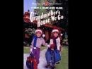 Прячься, бабушка! Мы едем / To Grandmother's House We Go, 1992