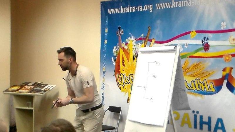 Kraini-ra.org Олексій Арестович у Дніпропетровську, семінар Священна РАна