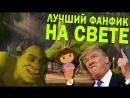 Культас Шрек х Даша путешественница х Дональд Трамп ВАТТАФАК 1