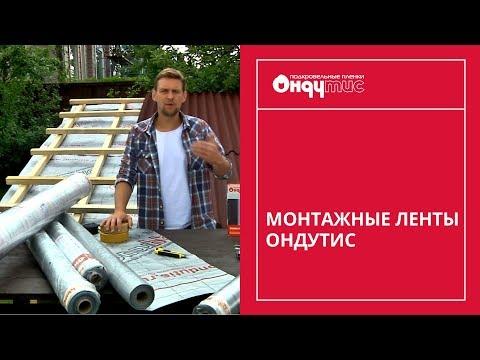 Монтажные ленты ОНДУТИС