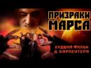 Смешной обзор фильма Призраки Марса