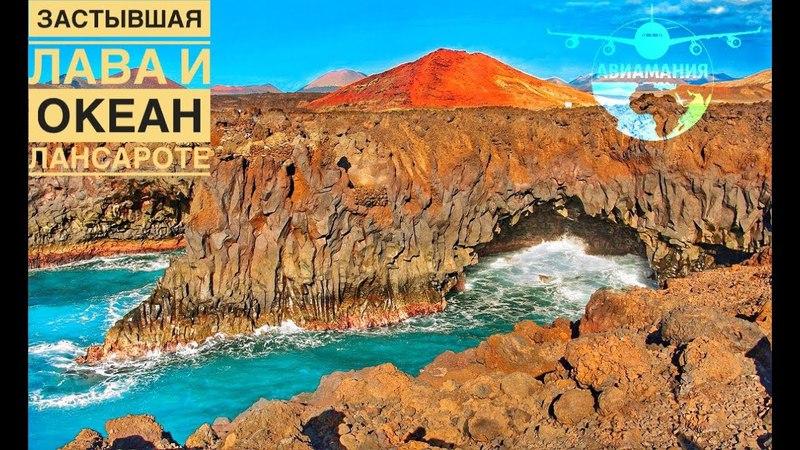 Канары остров Лансароте (Lanzarote) Лос Эрвидерос (los hervideros) - Бурлящие котлы Авиамания
