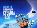 ВАЛЛ-И (Канал Disney, 08.04.2018)
