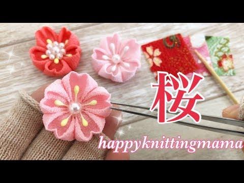 つまみ細工【桜のお花の作り方】丸つまみ【子供と作ろうシリーズ65283
