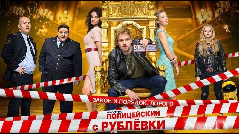 Полицейский с рублёвки (1 сезон).Комедия, криминал, драма. Серия 8 Заключительная!