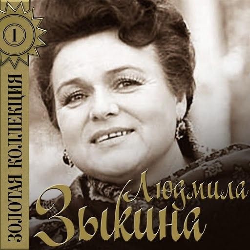 Людмила Зыкина альбом Золотая коллекция