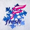 Фитнес клуб Fresh Fitness Ставрополь