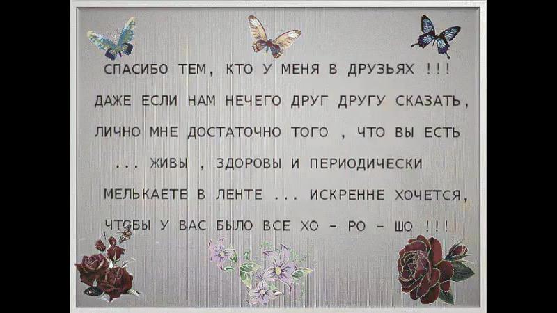 Мигающий квадратик на сайте у Друзейкак биение их Сердец...