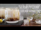 Белый русский с соленой карамелью. Cheers! Напитки