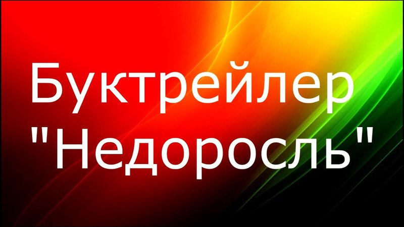 Буктрейлер по книге Д.И. Фонвизина Недоросль. Школа №1374