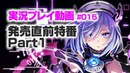 PS4「Death end reQuest」 実況プレイ動画015 発売直前特番 Part1