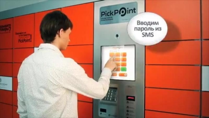 PickPoint Умная доставка без курьера