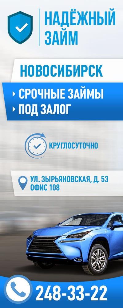 Займ под птс круглосуточно новосибирск взять кредит под птс в ижевске