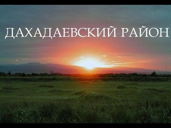 Дахадаевский район. Даргинские песни