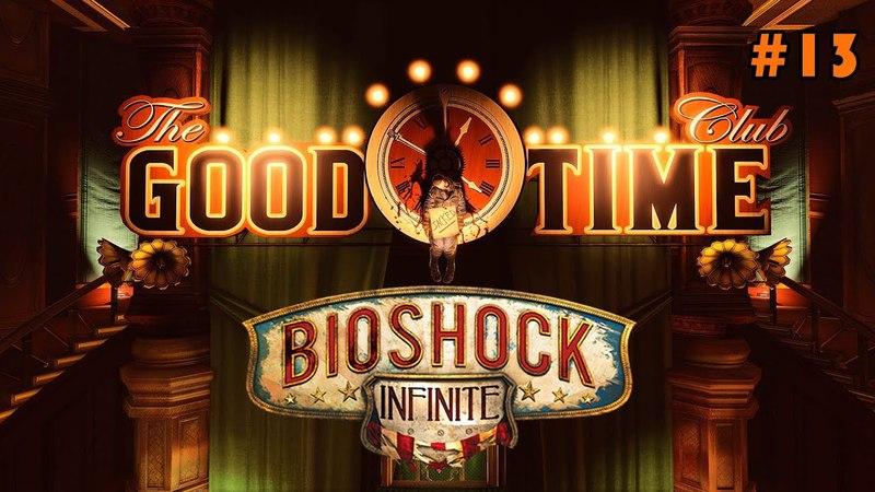 МАХАЧ В КЛУБЕ ДОБРЫЙ ЧАС ★ BioShock Infinite 13