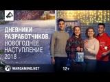 Дневники Разработчиков. Новогоднее Наступление 2018
