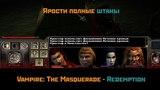 Vampire The Masquerade Redemption (9) Утречко Доброе