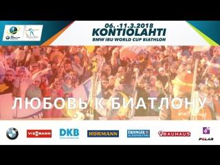 Мы любим биатлон. Добро пожаловать на этап КМ по биатлону в Контиолахти 2018.