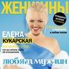 Елена КУКАрская