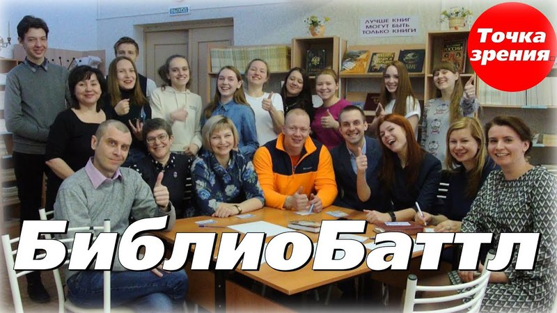 БиблиоБаттл по произведению И. Тургенева Отцы и дети. Коряжма, 15.04.2018г.