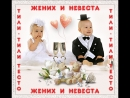ЖЕНИХ и НЕВЕСТА - гр. ПРЕЗИДЕНТ и АМАЗОНКА