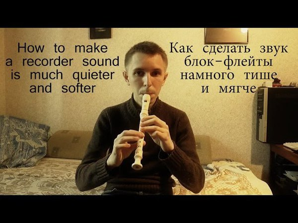 How to make a recorder sound is much quieter and softer (Как сделать звук блок-флейты тише и мягче)