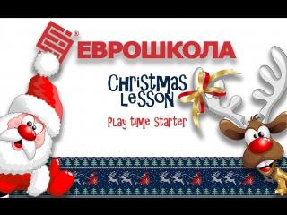 Christmas Lesson / Play Time Starter / ЕВРОШКОЛА Г. ИШИМ