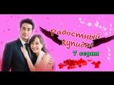 Радостный Купидон 7/8 (Купидоны 1 история)  กามเทพ หรรษา  Cheerful Cupid  The Cupids Series Kammathep Huns