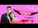 Радостный Купидон 7/8 Купидоны 1 история กามเทพ หรรษา Cheerful Cupid The Cupids Series Kammathep Huns