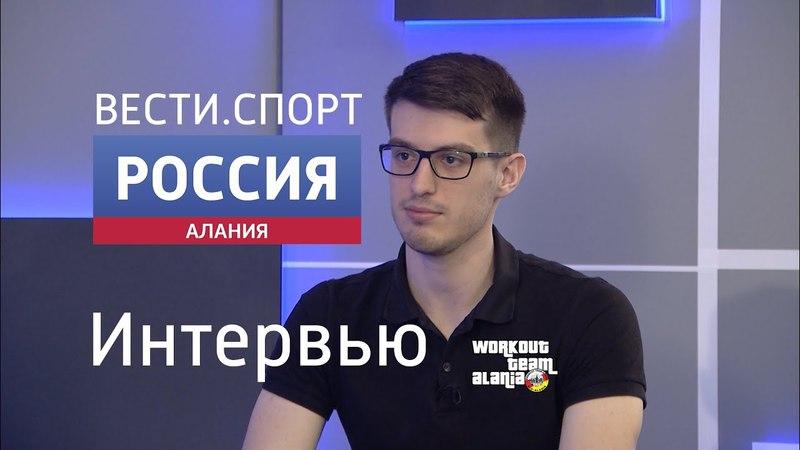 НА TV ВЕСТИ СПОРТ. Казбек Хубаев