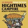 20/01 HGHTMS / CAMPFIRE/ ВФС