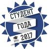 Премия СТУДЕНТ ГОДА УГТУ 2017