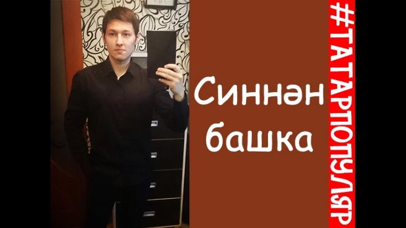 Синнэн башка / Динар Валиев (Ришат Тухватуллин)