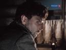 Вечный зов. 4 серия (1973-1983)