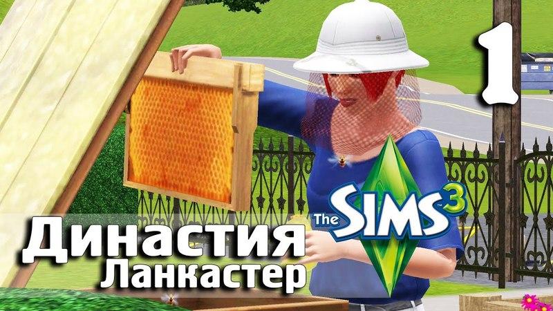 The Sims 3: Династия Ланкастер 1 - Родственнички по соседству