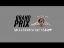 СКОРО В СООБЩЕСТВЕ ВК Рубрика Гран-При 2018
