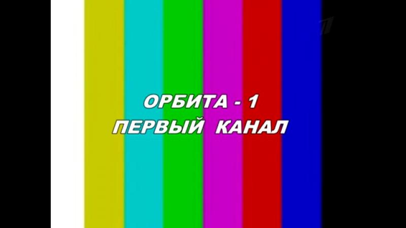 Начало эфира (Первый канал 8, 18 января 2010)