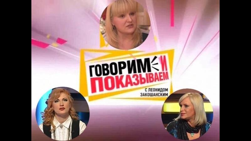 Говорим и показываем: Девочки, не ссорьтесь! (9.04.2012)