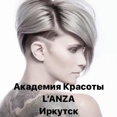 Ланза Иркутск