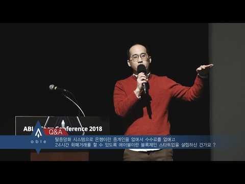 블록체인과 암호화폐의 미래 - Able Project RD (김강수 CTO)