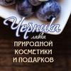 """лавка """"ЧЕРНИКА"""" - Оренбург"""