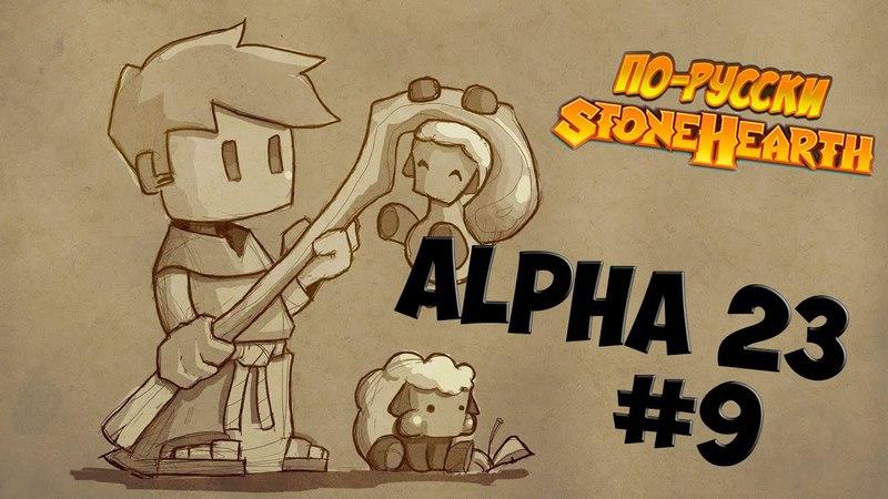 Stonehearth Alpha 23 9 Лагерь Предсказателя