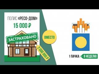 Застрахуйте ваши дома, дачи коттеджи по цене пачки сигарет! (Все вопросы - пишите в личку)