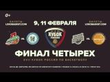 Баскетбольный «Финал четырех» Кубка России в Краснодаре