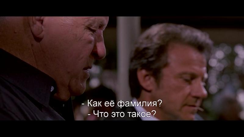 Бешеные Псы Reservoir Dogs (1992) Как...твенница (720p).mp4